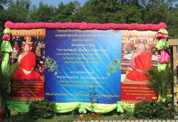 89th Birthday Anniversary Celebrations