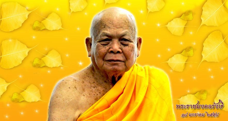Luang Ta Chi 2015