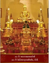 90 ปี 40 ปี Wat Thai Washington, D.C
