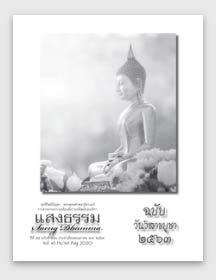 005 Saengdhamma May 2020