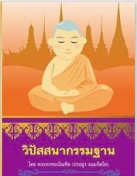 Vipassana Thai-Eng